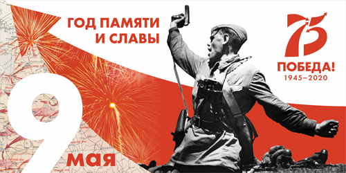 Официальный сайт 75-летия Победы.